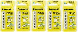 パナソニック panasonic補聴器用空気電池PR536(10) 5パック(30粒)