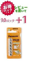 【お得パック】パナソニック Panasonic補聴器用空気電池 PR48(13) 10パック(60粒)【レビューを書いて+1パック】