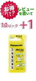 【お得パック】パナソニック Panasonic補聴器用空気電池 PR536(10) 10パック(60粒)【レビューを書いて+1パック】