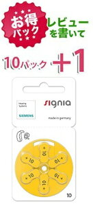 【お得パック】シーメンス・シグニア siemens/signia 補聴器空気電池 PR536(10) 10パック(60粒)【レビューを書いて+1パック】
