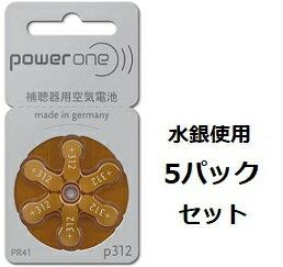 水銀使用パワーワン power one補聴器空気電池PR41(312) 5パック(30粒)