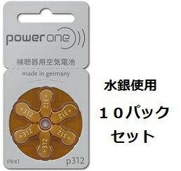 水銀使用パワーワン power one補聴器空気電池PR41(312) 10パック(60粒)