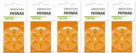 フォナック phonak補聴器空気電池PR48(13) 5パック(30粒)