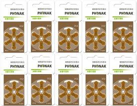フォナック phonak補聴器空気電池PR41(312) 10パック(60粒)