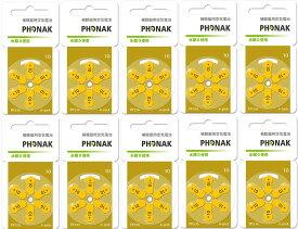 フォナック phonak補聴器空気電池PR536(10) 10パック(60粒)