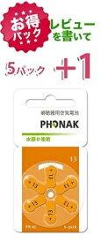 【お得パック】フォナック phonak補聴器空気電池 PR48(13) 5パック(30粒)【レビューを書いて+1パック】