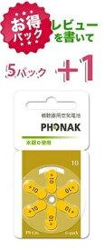 【お得パック】フォナック phonak補聴器空気電池 PR536(10) 5パック(30粒)【レビューを書いて+1パック】