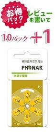 【お得パック】フォナック phonak補聴器空気電池 PR536(10) 10パック(60粒)【レビューを書いて+1パック】