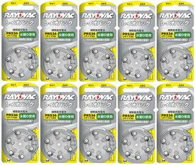 レイオバック rayovac補聴器空気電池PR536(10) 10パック(60粒)