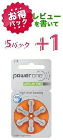 【お得パック】パワーワン power one補聴器空気電池 PR48(13) 5パック(30粒)【レビューを書いて+1パック】