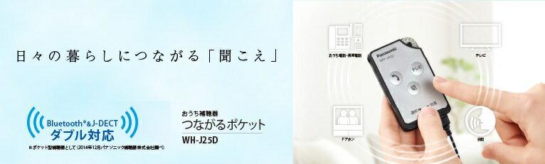 軽度〜高度難聴まで幅広く対応充電式ポケット型補聴器パナソニック/panasonic WH-J25D