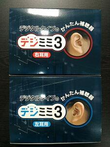 シーメンス デジミミ3 両耳セット