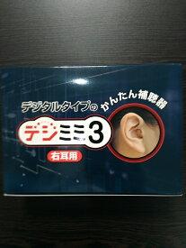 シーメンス・シグニア siemens/signia取り扱い 改訂版ドイツ製耳穴型補聴器 デジミミ3(片耳/右耳用)