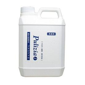衛生除菌水 プリジアプロ <業務用>2倍濃縮タイプ 2L / ◇インフルエンザ・ノロウィルス対策に!◇安心・安全な快適環境に改善します!