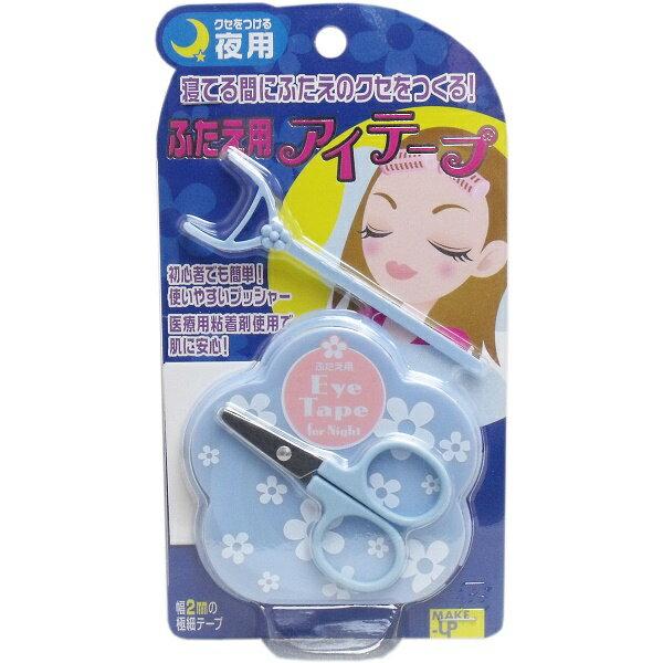 ふたえ用 アイテープ 夜用 / ☆寝ている間にふたえのクセをつくる! ☆幅2mmの極細テープで寝ている間にしっかりふたえのクセをつくります!●肌い柔らかくフィットし、線をつけやすい和紙を中芯に使用しています。