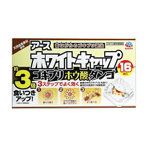 アース製薬 ホワイトキャップ ゴキブリホウ酸ダンゴ 16個入