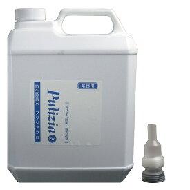 【衛生除菌水】プリジアプロ <業務用>2倍濃縮タイプ4L