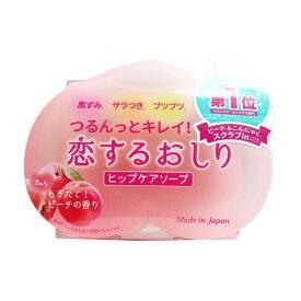 恋するおしり ヒップケアソープ 80g / ☆つるんっとキレイ! ☆気になるおしりの肌悩みに、洗うケア! ☆黒ずみ、ザラつき、ブツブツつるんとキレイ!