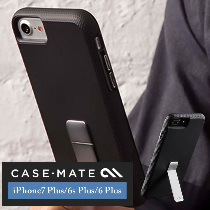 iPhone7 Plus/6s Plus/6 Plus ケース Case-Mate ケースメイト Tough Stand Case 米軍MIL規格標準準拠 Suica(Apple Pay)対応 1個までメール便対応送料無料 02P03Dec16