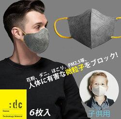:dcウルトラ微粒子カットマスクおしゃれな立体型6枚入り!マスク大人&子供用高性能フィルター+手洗いOK!インフルエンザ・花粉症・タバコの煙にも!