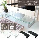 モニタースタンド モニター台 ガラスの美しい透明感hABa モニタースタンド 強化ガラス製 モニターテーブル モニター台…