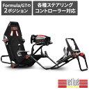送料無料 Next Level Racing レーシングコックピット F-GTLite 折りたたみ可能 2ポジション変更 各種ハンドルコントロ…
