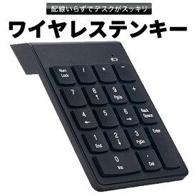 テンキー ワイヤレス 電卓 無線 キーボード パソコン PC Windows Mac