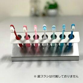 歯ブラシスタンド 7人用 Sタイプ (2B仕様) 大人数 保育園 幼稚園 ステンレス 衛生的 歯ブラシ 整理 歯ブラシ立て 感染症対策