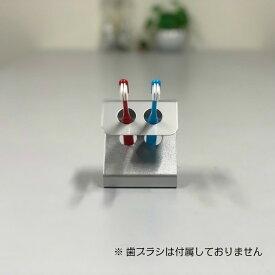 歯ブラシスタンド 2人用 Sタイプ (2B仕様) 大人数 保育園 幼稚園 ステンレス 衛生的 歯ブラシ 整理 歯ブラシ立て 感染症対策
