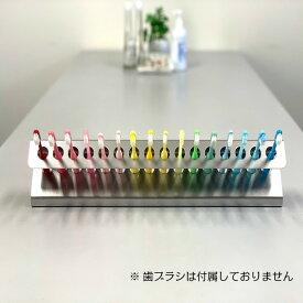 歯ブラシスタンド 16人用 Sタイプ (2B仕様) 大人数 保育園 幼稚園 ステンレス 衛生的 歯ブラシ 整理 歯ブラシ立て 感染症対策