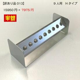 【訳あり品 013】歯ブラシスタンド 9人用 Hタイプ (2B仕様)
