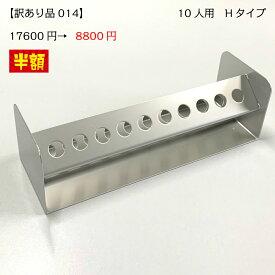 【訳あり品 014】歯ブラシスタンド 10人用 Hタイプ (2B仕様)