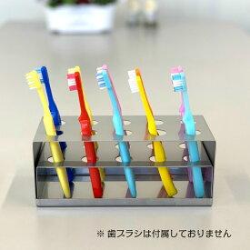 歯ブラシスタンド 10人用 Aタイプ (2B仕様) 大人数 保育園 幼稚園 ステンレス 衛生的 歯ブラシ 整理 歯ブラシ立て 感染症対策