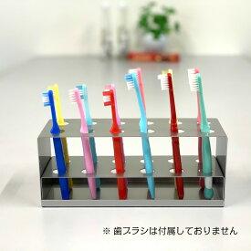 歯ブラシスタンド 12人用 Aタイプ (2B仕様) 大人数 保育園 幼稚園 ステンレス 衛生的 歯ブラシ 整理 歯ブラシ立て 感染症対策