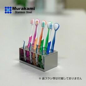 口腔ケア用品スタンド 4人用 Aタイプ (2B仕様) 大人数 施設 介護 ステンレス 衛生的 歯ブラシ 歯間ブラシ 舌ブラシ 整理 歯ブラシ立て 感染症対策