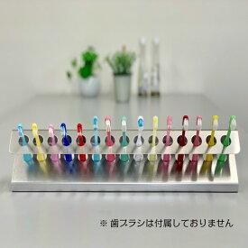歯ブラシスタンド 15人用 Sタイプ (2B仕様) 大人数 保育園 幼稚園 ステンレス 衛生的 歯ブラシ 整理 歯ブラシ立て 感染症対策