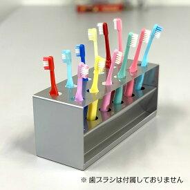 歯ブラシスタンド 12人用 Xタイプ (2B仕様) 大人数 保育園 幼稚園 ステンレス 衛生的 歯ブラシ 整理 歯ブラシ立て 感染症対策
