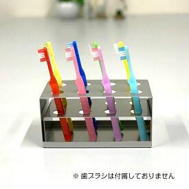 歯ブラシスタンド 8人用 Aタイプ (2B仕様) 大人数 保育園 幼稚園 ステンレス 衛生的 歯ブラシ 整理 歯ブラシ立て 感染症対策