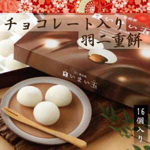 羽二重餅 チョコレート入り 【白いまい玉 16個入り】 和菓子 福井 銘菓 お歳暮 お土産 スイーツ ギフト 送料無料