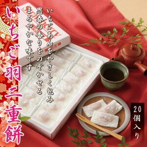 いちご羽二重餅 20個入り 和菓子 福井 銘菓 お歳暮 お土産 スイーツ ギフト お供え お菓子