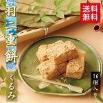 くるみ羽二重餅(16枚入り)