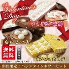 バレンタインデー チョコ 本命 職場 義理チョコ 和菓子 ギフト 贈り物 お菓子 送料無料 宅配便