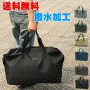 送料無料●撥水加工 ボストンバッグはっ水加工 2WAY 男女兼用 旅行バッグ ショルダーバッグ 旅行ボストン トラ…