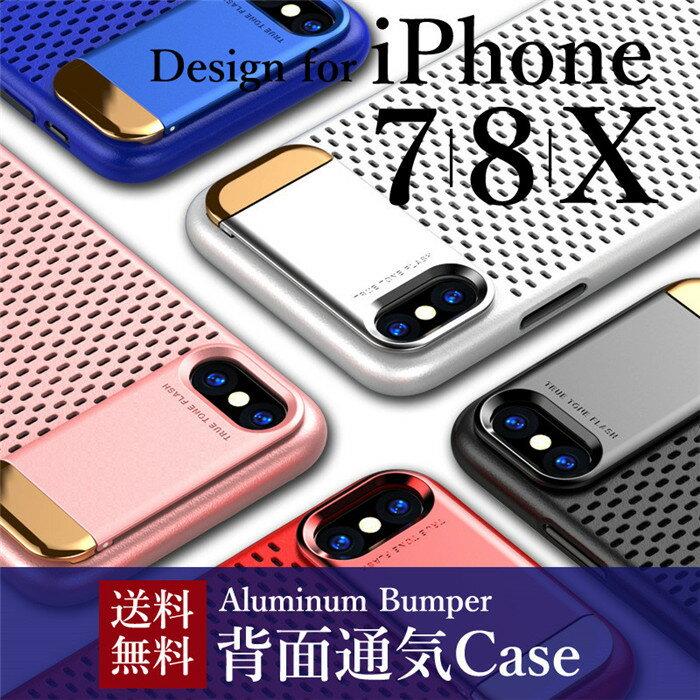 iphonex iphone8 iPhone7 iphone8Plus iPhone7Plus 全機種対応 夏 通気性 耐衝撃 ケース スタンド スマホケース ハードケース iphoneX iphone7 iphone8 iphone7 8 Plus おしゃれ レッド ブラック ブルー ホワイト ピンク 人気 女子 かわいい 送料無料