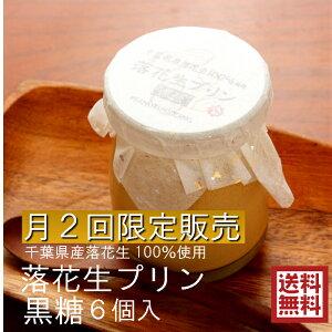 落花生プリン(黒糖)6個入り《送料無料》千葉県産落花生100%使用!ピーナツ味の濃厚プリンを上品な黒糖で仕上げました【ホワイトデー・バレンタインギフト・ギフト・贈り物・銘菓・