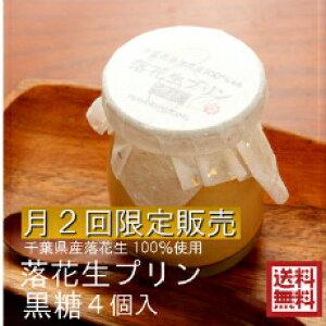落花生プリン(黒糖)4個入り《送料無料》千葉県産落花生100%使用!ピーナツ味の濃厚プリンを上品な黒糖で仕上げました【ホワイトデー・バレンタインギフト・ギフト・贈り物・銘菓・