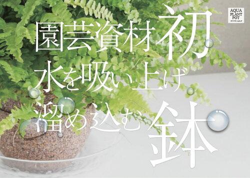 【アクアプラントポット】園芸資材初!水を溜め込む鉢でいつも植物が元気♪【円(マドカ)Lナチュラル】素焼き植木鉢底面吸水エコアクアプラントポットおしゃれ可愛い観葉植物観葉植物盆栽インテリア癒し水鉢植え水やり簡単鉢