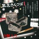 黒豆きんつば【丹波】【銘菓】おみやげ/土産/黒豆