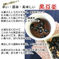 丹波黒煎り黒豆お茶