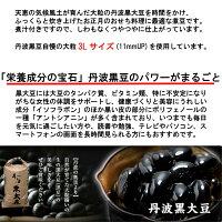 丹波黒豆煮大瓶300g×2本セット丹波土産/大粒黒豆煮/たんば/おせちに/真空パックで長持ち
